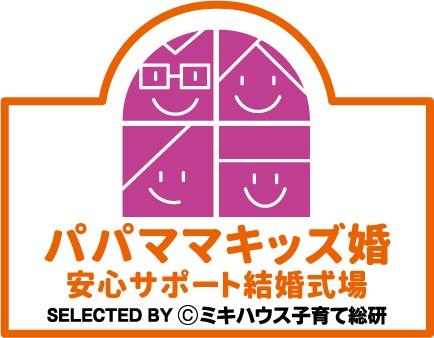 【マタニティ&パパママ婚相談会】ママプランナーが安心サポート♪