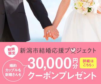 【新潟市結婚応援プロジェクトプラン×KW】相談フェア