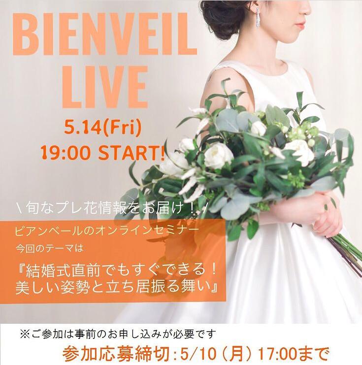ビアンベール花嫁様限定配信♡【ビアンベールLIVE】5/14(金)START!